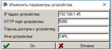 Ввод параметров аудиорегистраторов