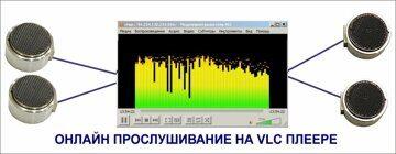 P1LN_VLC проигрывание
